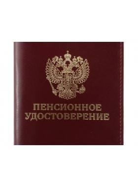 Обложка для пенсионного удостоверения ПУ Person