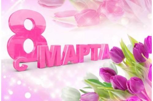Поздравляем всех милых Дам с 8 марта!