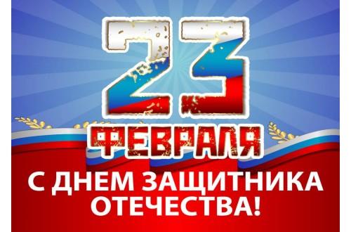 Магия Аксессуаров поздравляет с 23 февраля!