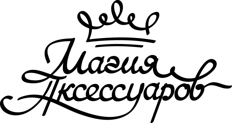 Интернет-магазин Магия Аксессуаров в Самаре